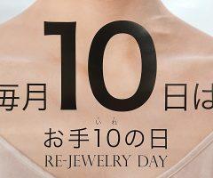【 福岡開催 】第23回 二級ジュエリー・リモデル・カウンセラー資格検定試験